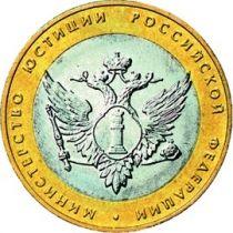 Россия 10 рублей 2002 г. Министерство Юстиции, из обращения