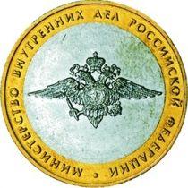Россия 10 рублей 2002 г. МВД, из обращения
