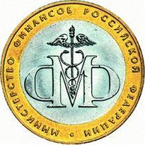 Россия 10 рублей 2002 г. МинФин, из обращения