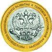 Монета России 10 рублей 2002 г. Минэкономразвития, мешковая