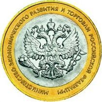Россия 10 рублей 2002 г. Минэкономразвития, из обращения