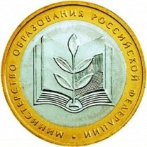 Россия 10 рублей 2002 г. Министерство образования, из обращения