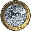 Монета России 10 рублей 2003 г. Муром, мешковая