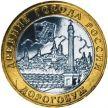 Монета России 10 рублей 2003 г. Дорогобуж, мешковая