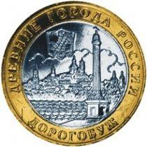 Россия 10 рублей 2003 г. Дорогобуж, из обращения