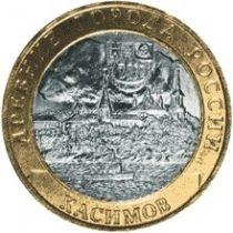 Россия 10 рублей 2003 г. Касимов, из обращения