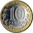 Монета России 10 рублей 2004 г. Ряжск, из обращения
