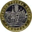 Монета России 10 рублей 2004 г. Дмитров, мешковая