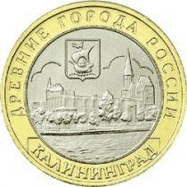 Россия 10 рублей 2005 г. Калининград, из обращения
