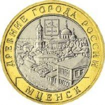 Россия 10 рублей 2005 г. Мценск, из обращения
