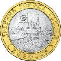 Россия 10 рублей 2005 г. Боровск, из обращения