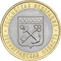 Россия 10 рублей 2005 г. Ленинградская область, из обращения