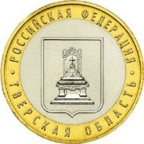 Россия 10 Рублей 2005 г. Тверская область, из обращения