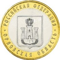 Россия 10 рублей 2005 г. Орловская область, мешковая