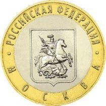 Россия 10 рублей 2005 г. Москва, мешковая