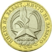 Монета России 10 рублей 2005 г. 60 лет Победы, из обращения, СПМД