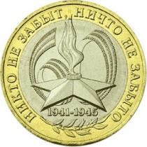 Россия 10 рублей 2005 г. 60 лет победы, из обращения, ММД