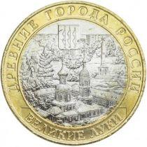 Россия 10 рублей 2016 г. Великие Луки, мешковая