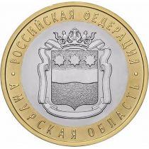 Россия 10 рублей 2016 год. Амурская область, мешковая