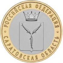 Россия 10 рублей 2014 год. Саратовская область.
