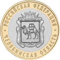 Россия 10 рублей 2014 г. Челябинская область