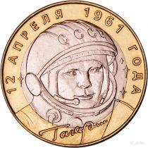 Россия 10 рублей 2001 г. Гагарин, ММД