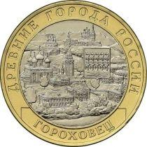Россия 10 рублей 2018 год. Гороховец, мешковая.