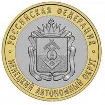 Россия 10 рублей 2010 год. Ненецкий автономный округ, из обращения.