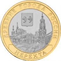 Россия 10 рублей 2014 г. Нерехта