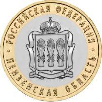 Россия 10 рублей 2014 год. Пензенская область.