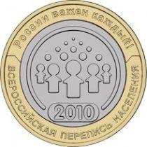 Россия 10 рублей 2010 г. Перепись населения.