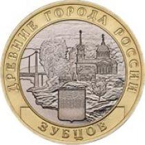 Россия 10 рублей 2016 г. Зубцов, мешковая