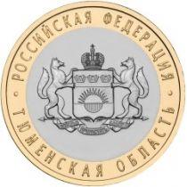 Россия 10 рублей 2014 г. Тюменская область.