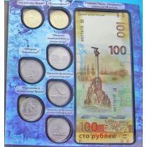 Россия набор монет и банкнот 2015 г. Крым.