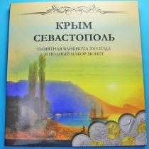 Россия альбом капсульный для монет и банкнот 2015 год. Крым.
