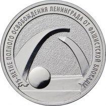 Россия 25 рублей 2019 год. 75 лет освобождению Ленинграда от фашистской блокады.
