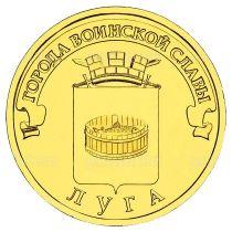 ГВС 10 рублей 2012 год. Луга.