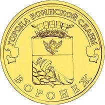 ГВС 10 рублей 2012 год. Воронеж.