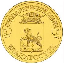 ГВС 10 рублей 2014 год. Владивосток.