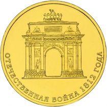 ГВС 10 рублей 2012 год. Триумфальная арка.