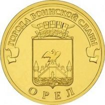 ГВС 10 рублей 2011 год. Орёл.