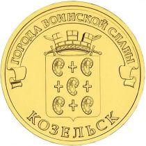 ГВС 10 рублей 2013 год. Козельск.