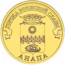ГВС 10 рублей 2014 год. Анапа.