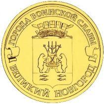 ГВС 10 рублей 2012 год. Великий Новгород.