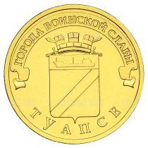 ГВС 10 рублей 2012 год. Туапсе.