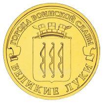 ГВС 10 рублей 2012 год. Великие Луки.