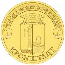 ГВС 10 рублей 2013 год. Кронштадт.