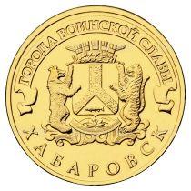 ГВС 10 рублей 2015 год. Хабаровск.