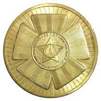 ГВС 10 рублей Россия 2010 год. 65 лет Победы.