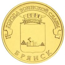 ГВС 10 рублей 2013 год. Брянск.